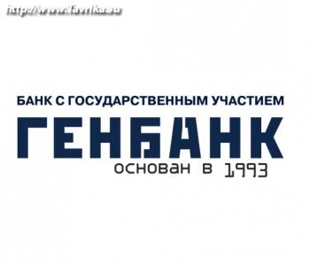 Генбанк (Крымская, 35)