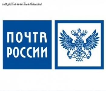Отделение почты России (Московская, 132)
