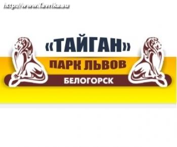 """Парк львов """"Тайган"""""""