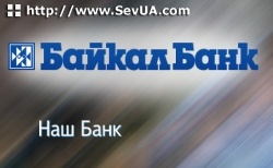 """Банк """"БайкалБанк"""" (Победы 4)"""