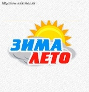 """Компания """"Зима лето"""""""