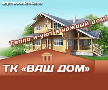 """Торговая компания """"Ваш Дом"""""""