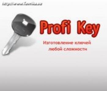 """Аварийное вскрытие замков """"Profi Key"""" (Залесская, 78)"""