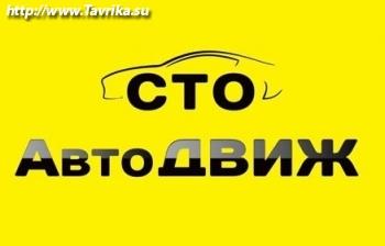"СТО ""АвтоДВИЖ"""