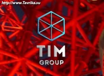 """Фирма """"Тим Групп"""" (Tim Group)"""
