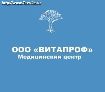 "Медицинский центр ""Витапроф"""