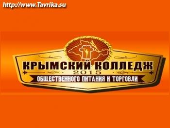 Крымский колледж общественного питания и торговли