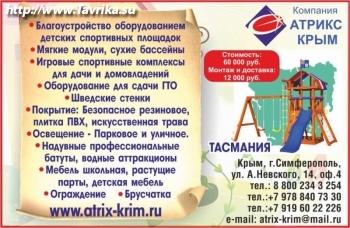 """Компания """"АТРИКС-КРЫМ"""""""