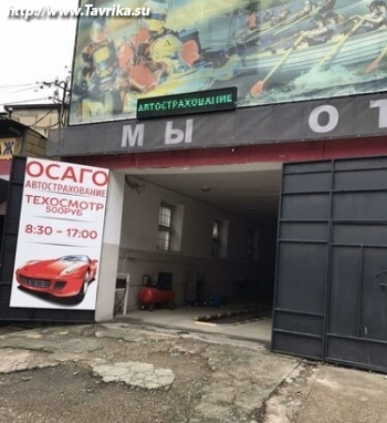 """ООО """"Крымавтотест"""""""