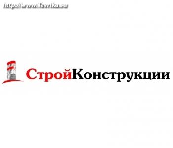 """ООО """"СтройКонструкции"""""""