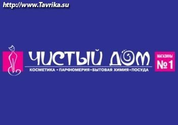 """Магазин """"Чистый дом"""" (Гурзуфская 8а)"""