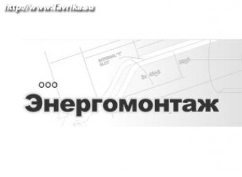 """Фирма """"Энергомонтаж"""""""