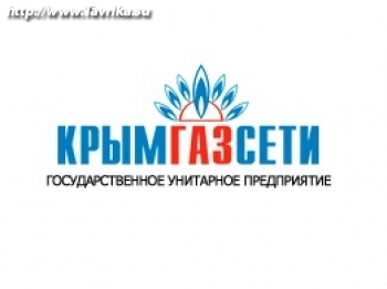ГУП РК Крымгазсети