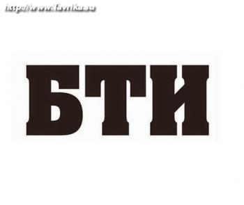 Симферопольское межгородское БТИ