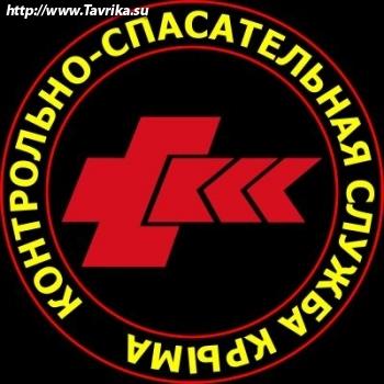 Контрольно-спасательная служба Крыма
