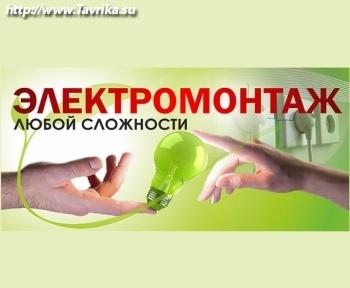 "ООО ""Скиф Электромонтаж Экселенс"""