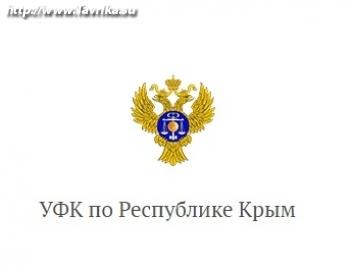 Управления Федерального казначейства по Республике Крым
