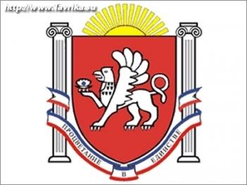 Министерство имущества  и земельных отношений Республики Крым