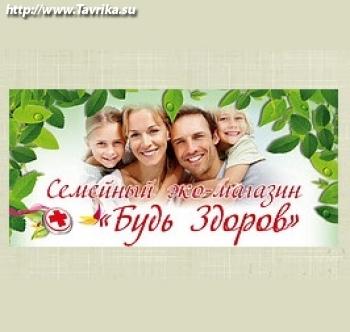 """Семейный эко-магазин """"Будь Здоров"""""""