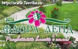 """Оптово-розничный склад """"Флора Ленд"""""""