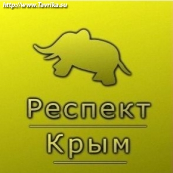 """Фирма """"Респект Крым"""""""