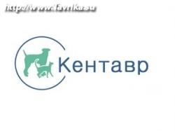 """Ветеринарная клиника """"Кентавр"""""""