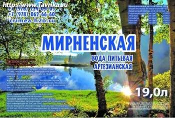 """Природная вода """"Мирненская"""""""