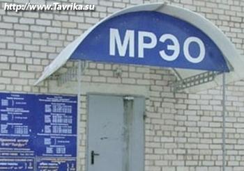 Отделение № 1 МРЭО ГИБДД МВД по Республике Крым