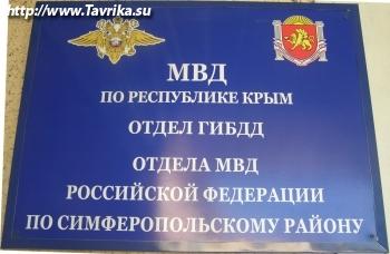 Отделение ГИБДД Симферопольского района МВД России в Крыму
