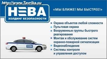 "Холдинг безопасности ""Нева"""