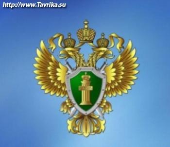 Прокуратура Автономной Республики Крым