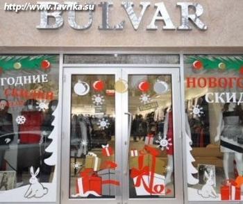 """Магазин одежды """"Bulvar"""""""