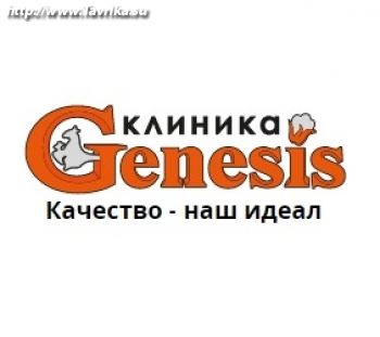 """Детская поликлиника """"Genesis"""""""