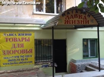 """Магазин """"Лавка Жизни"""""""