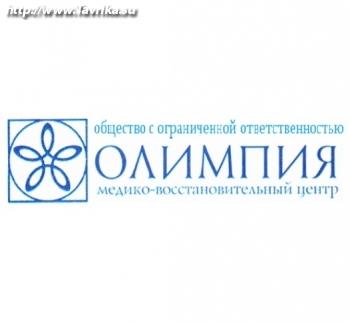 """Медико-восстановительный центр """"Олимпия"""""""