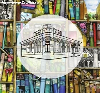 Крымская республиканская детская библиотека им. В.Н. Орлова
