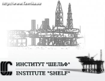 """Институт """"ШЕЛЬФ"""""""