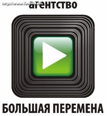 """Event-Агентство """"Большая перемена"""""""