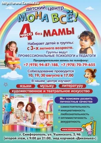 """Детский развлекательный центр """"Мона Всё"""""""