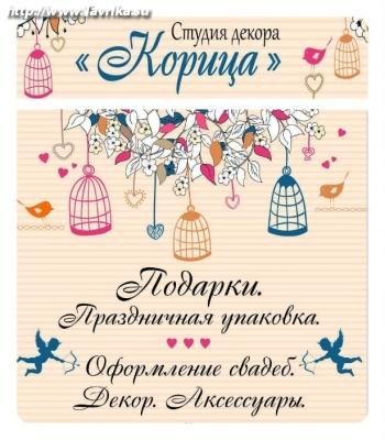 """Студия декора """"Корица"""""""