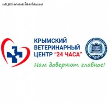 """""""Крымский ветеринарный центр 24 часа"""""""