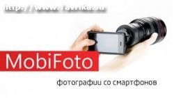 """Фотокопицентр """"МобиФото"""""""