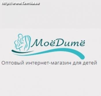 """Интернет-магазин """"МоёДитё"""""""