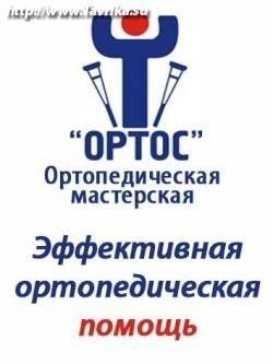 """Ортопедическая мастерская """"Ортос"""""""