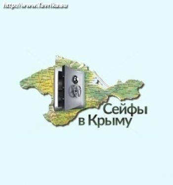"""Компания """"Сейфы в Крыму"""""""