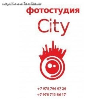 """Фотостудия """"City"""""""