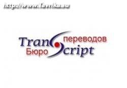 """Бюро переводов """"TranScript"""" (Транскрипт) (Чехова 4)"""
