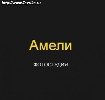 "Фотостудия ""Амели"""