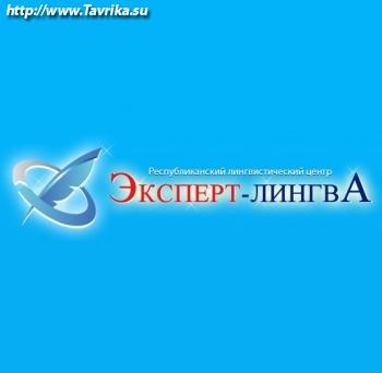 """Бюро переводов """"Эксперт-Лингва"""" (Киевская 5/2)"""