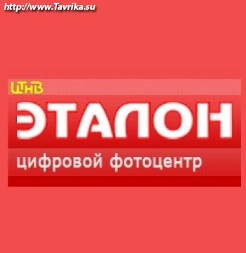 "Цифровой фотоцентр ""Эталон"" (Пушкина, 11А)"